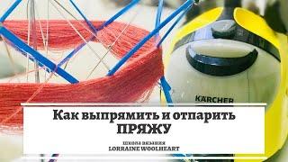 """""""Как выпрямить и отпарить пряжу"""" - Лайфхак от школы вязания Lorraine Woolheart"""