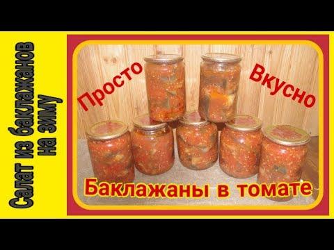 Салат из баклажанов на зиму. Баклажаны в томатной заливке. Просто и вкусно.