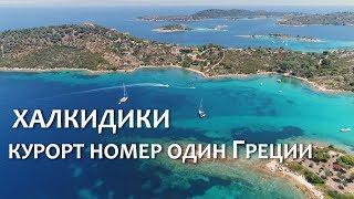ХАЛКИДИКИ - курорт НОМЕР ОДИН Греции!