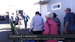 Випуск новин на ПравдаТут за 14.11.18 (13:30)