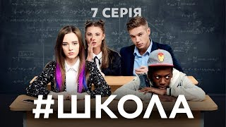 Школа. 7 серия