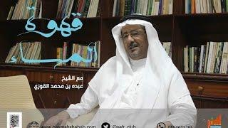 تحميل و مشاهدة قهوة المساء مع الشيخ عبده محمد القوزي - الحلقة الثانية MP3