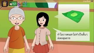 สื่อการเรียนการสอน ขนมไทยไร้เทียมทาน ป.4 ภาษาไทย