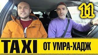 Телевикторина #Такси_от_umra_hadj 11