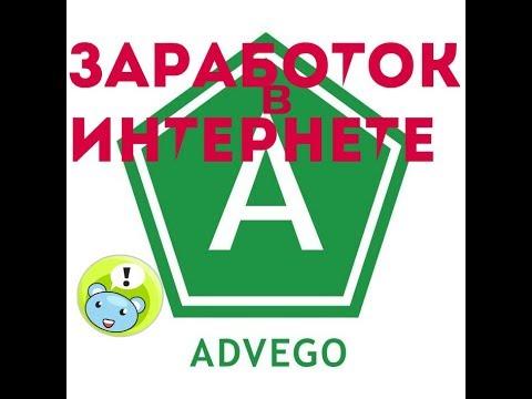 Заработок в интернете/ ADVEGO/ Лучший сайт для заработка денег/ Работа в интернете/
