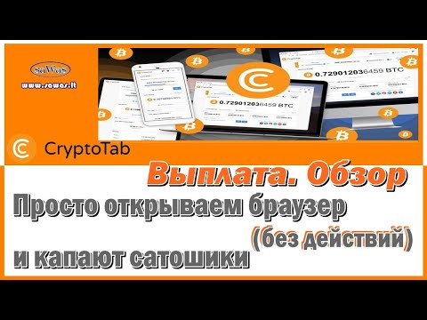 CryptoTab - Выплата. Обзор. Просто открываем браузер (без действий) и капают сатошики, 29 Июля 2021