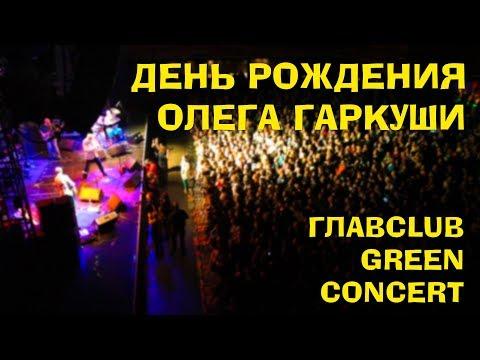 Концерт группы Аукцыон. День рождения Олега Гаркуши.