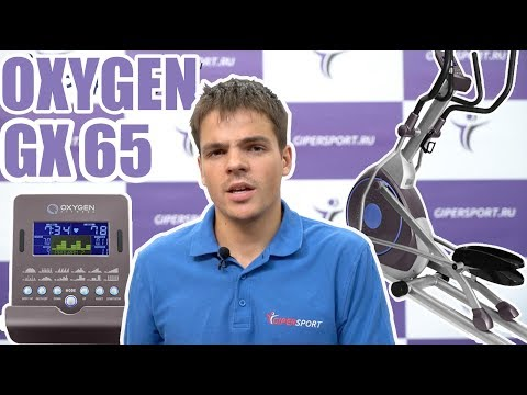 Эллиптический эргометр Oxygen GX-65