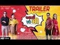 I v/s Me Official Trailer | Mausami Shailesh, Prit Goswami, Nimesh Patel | Asha Shailesh