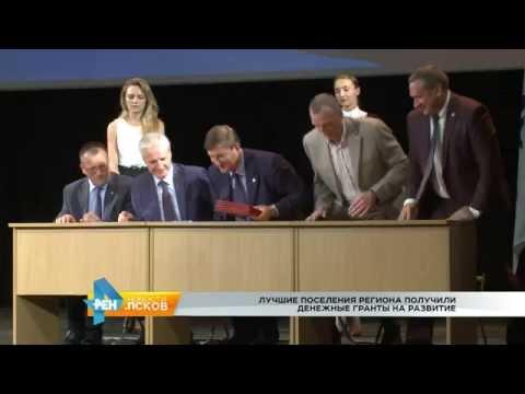 Новости Псков 30.08.2016 # Форум муниципальных образований