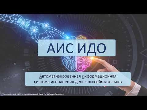 Автоматизированная информационная система исполнения денежных обязательств (АИС ИДО)