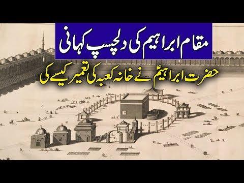 مقام ابراہیم کی دلچسپ داستان
