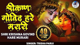 SHRI KRISHNA GOVIND HARE MURARI | VERY BEAUTIFUL SONGS - POPULAR KRISHNA BHAJANS ( FULL SONGS )