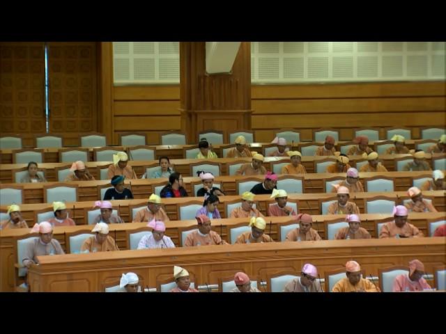 ဒုတိယအကြိမ် ပြည်ထောင်စုလွှတ်တော် ပဉ္စမပုံမှန်အစည်းအဝေး နဝမနေ့ ဗီဒီယို မှတ်တမ်း