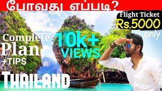 குறைந்த செலவில் Thailand | How to Plan for Thailand | YTK