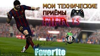 Мои технические приёмы / финты FIFA 15