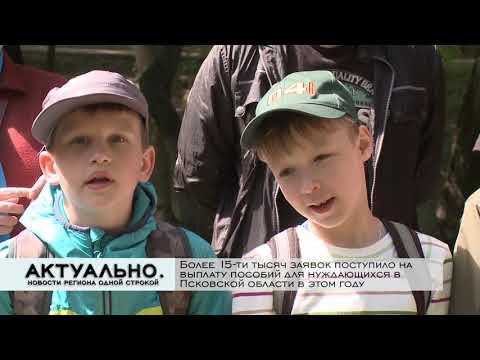Актуально Псков / 20.07.2021