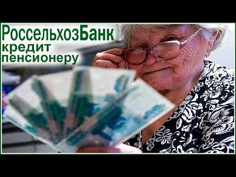 Кредит пенсионерам от РоссельхозБанка. Условия и проценты