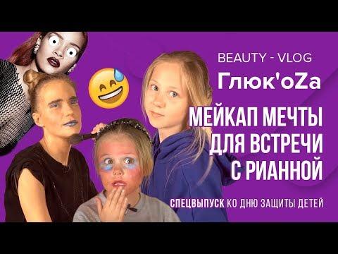 Beauty Vlog: MakeUp как у Рианны   Дети Глюкозы делают маме макияж