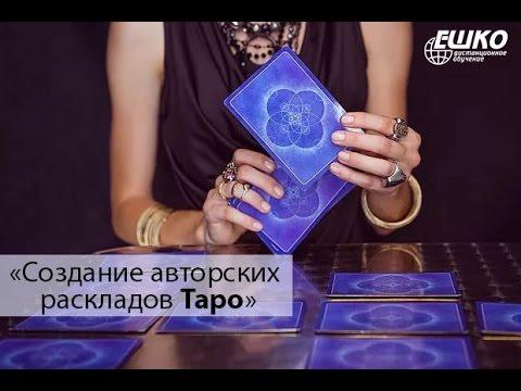 Карты Таро. Происхождение символов карт Таро