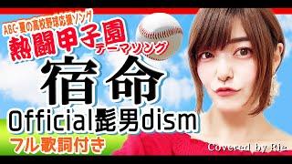 宿命Official髭男dism フル 【女性カバー】『熱闘甲子園』 2019ABC夏の高校野球テーマソング