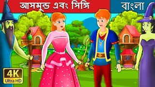 আসমুন্ড এবং সিঙ্গি | Bangla Cartoon | Bengali Fairy Tales