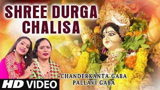 Shree Durga Chalisa I Devi Bhajan I CHANDERKANTA GABA, PALLAVI GABA I Full Audio Song - Download this Video in MP3, M4A, WEBM, MP4, 3GP