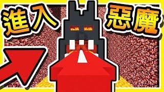 Minecraft【岩漿の胃酸】居然要飛過去嗎 !! OMG !! 進入惡魔的身體裡面 !!