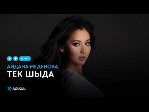 Айдана Меденова - Тек шыда (аудио)