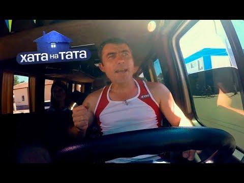 Юрий Черванев – Хата на тата 7 сезон. Выпуск 8 от 15.10.2018 (видео)