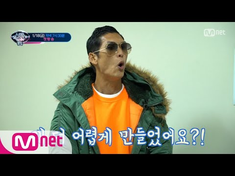 [ENG sub] I can see your voice 6 [D-2] ♨BAAAM! 왜 더 어렵게 만든거에요?! 쭈니형 그동안 힘들어썹...☆ 190118 EP.0