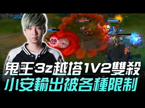 M17 vs AHQ 鬼王3z越塔1V2雙殺  +  單殺Ziv Game2