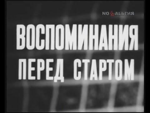 Футбол СССР. Воспоминания перед стартом (1973)
