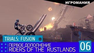 Trials Fusion #6 - Первое дополнение Riders of the Rustlands