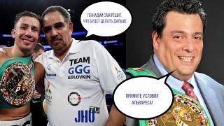 АБЕЛЬ САНЧЕС: WBC НЕ ВПРАВЕ УКАЗЫВАТЬ ГОЛОВКИНУ
