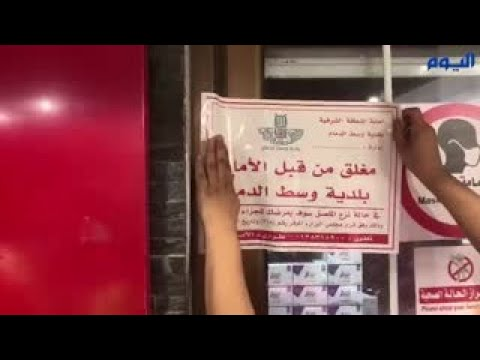 لليوم الرابع.. «وسط الدمام» ترفع شعار «لا تهاون مع المخالفين»