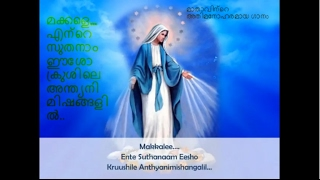 Makkalee | Devotional Song of Mother Mary | Malayalam Christian Devotional