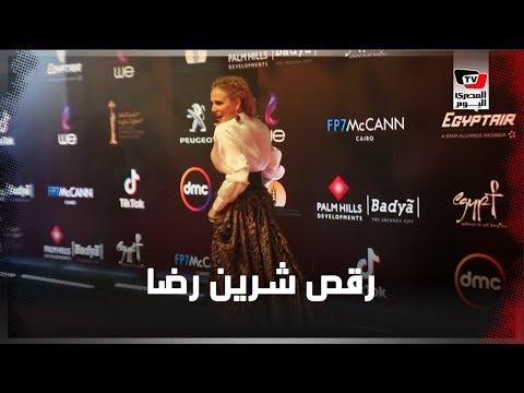 شيرين رضا ترقص على السجادة الحمراء في ختام القاهرة الدولي