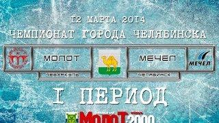 """ХК """"МОЛОТ""""2000 Чебаркуль - ХК """"МЕЧЕЛ""""2000 Челябинск 1 период"""