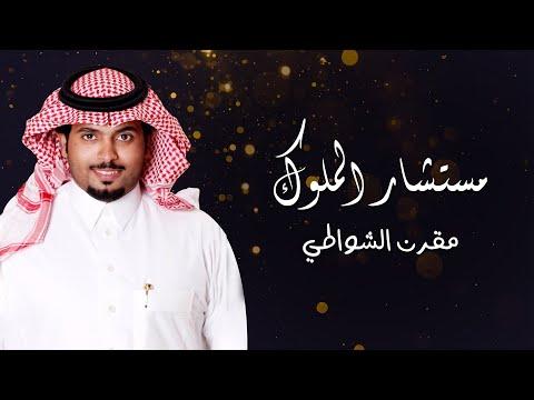 مستشار الملوك cover