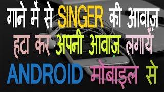 मोबाइल से खुद का गाना कैसे रिकॉर्ड करें? | How to Make a Karaoke Song from your Mobile