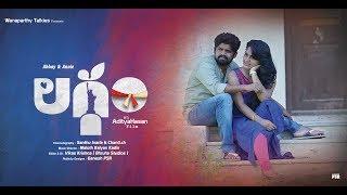 Laggam ll Telugu Short Film