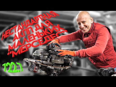 Фото к видео: Впечатляемся робо-автоматом АКПП Mercedes 722.7. Как он работает и что в нём ломается?