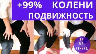 Упражнение для коленей - вращение, разминка