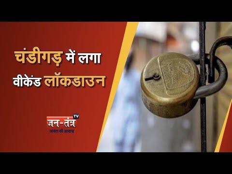 Chandigarh Weekend Lockdown News Today | Chandigarh Lockdown News Today Live | Lockdown Chandigarh |