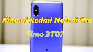 Xiaomi ОСТАНОВИСЬ! Xiaomi Redmi Note 6 Pro что за ХРЕНь?
