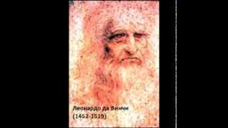 100 великих людей, изменивших мир  Средние века 1 часть