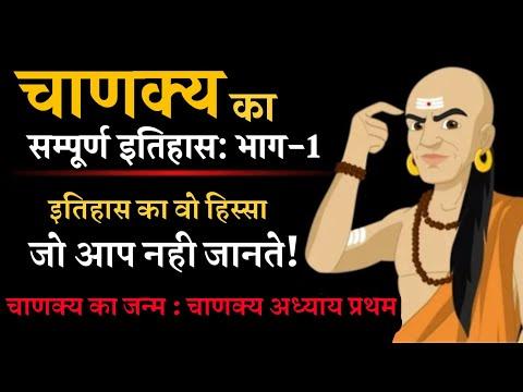 ✴️ इतिहास का भाग्य विधाता : आचार्य चाणक्य का सम्पूर्ण इतिहास ( Chankya History In Hindi)