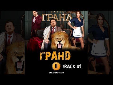 Сериал ГРАНД ОТЕЛЬ 2018 🎬 музыка OST #1 Cold Treats - Bare Jams