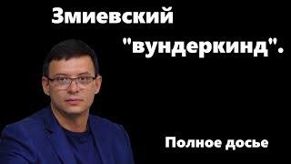 "Змиевский ""вундеркинд"" Евгений Мураев. Полное досье"